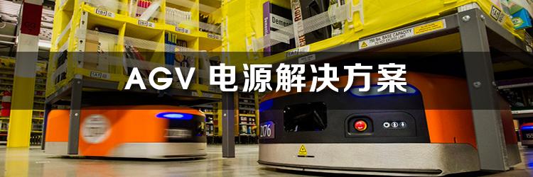 AGV电源解决方案