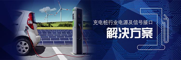 充电桩行业电源及信号接口解决方案
