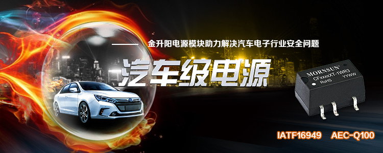 金升阳电源模块助力解决汽车电子行业安全问题