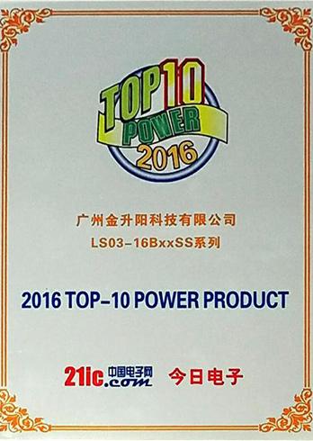 TOP 10 电源产品奖
