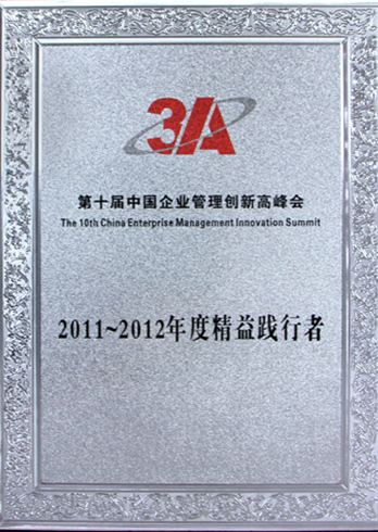 2011-2012年精益践行者