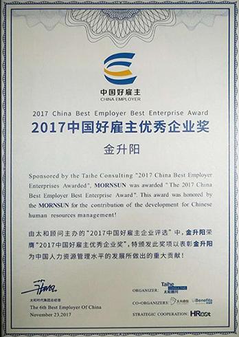 中国好雇主优秀企业奖