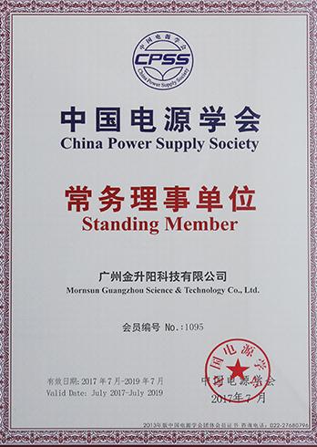 中国电源学会常务理事单位