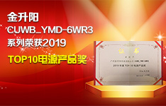 """再攀高峰! 汽车级电源助金升阳荣获2019年度""""TOP10电源产品奖"""