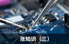 涨知识:EMC诊断常用知识与技巧(三)