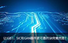 让IGBT,SiC和GaN器件更可靠的诀窍竟然是?