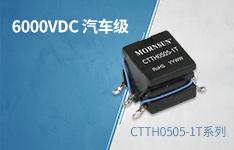 6000VDC高隔离汽车级变压器——CTTH0505-1T系列