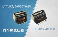 适用于6-20W的DC/DC隔离SMD变压器 ——CTTURA/B-6/10T系列、CTTURB-20T系列