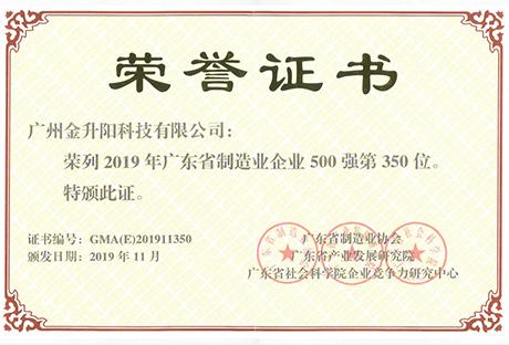 2019年广东省制造业企业500强
