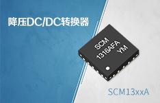 1A/6A,4.5-40V输入降压型DC/DC转换器——SCM13xxA系列芯片