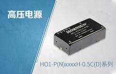 输出电压线性可调型高压电源——HO1-P(N)xxxxH-0.5C(D)系列