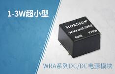 1-3W双路输出超小型DC/DC电源模块