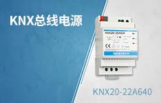 智能家居与建筑自动化专用KNX总线电源 ——KNX20-22A640