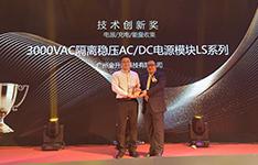 """创新铸就未来——金升阳AC/DC电源模块荣获IoT""""技术创新奖"""""""