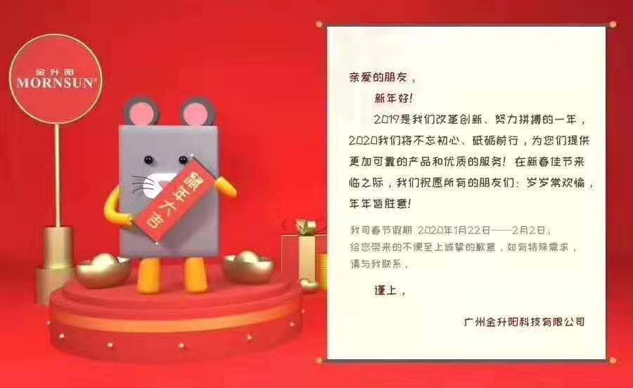 2020年金升阳春节放假公告