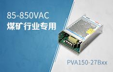 专为煤矿电气设备设计——超宽交流电压输入电源PVA150-27Bxx系列