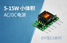 5-15W  小体积经济型AC/DC电源 —— DIY型LS系列