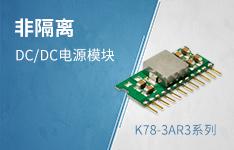 高效率3A输出非隔离DC/DC电源模块——K78-3AR3系列