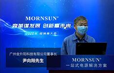 变革谋发展,创新迎未来 ——广州金升阳2020年国内经销商大会