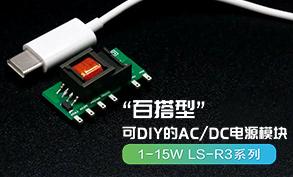【产品推荐】1-15W AC/DC电源—LS-R3系列