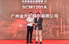 """奋楫笃行,金升阳荣获2020""""中国IC成就奖之电源管理IC"""""""