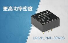 高功率密度DC/DC模块电源——宽压URA/B_YMD-30WR3 系列
