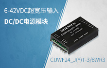 6-42VDC超宽压输入、小功率汽车级DC/DC模块电源 ——CUWF24_J(Y)T-3/6WR3系列