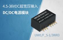 4.5-36VDC超宽压输入DC/DC模块电源 ——UWE/F_S-1/3WR3系列