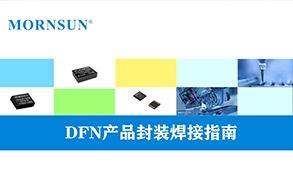 DFN封装应用视频