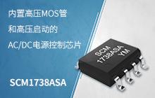内置高压MOS管和高压启动的AC/DC电源控制芯片——SCM1738ASA