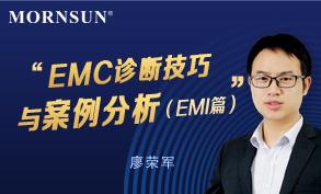 EMC诊断技巧与案例分析--EMI篇