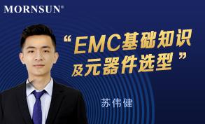 EMC基础知识与元器件选型