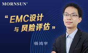 EMC设计与风险评估
