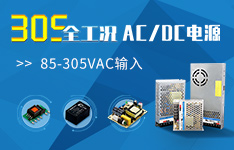 305全工况AC/DC电源