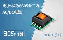 方寸之间,百变百搭 ——更小体积的305全工况电源LS10-R3P系列