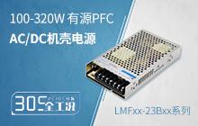 100-320W 305V输入全工况带PFC机壳开关电源--LMFxx-23B系列