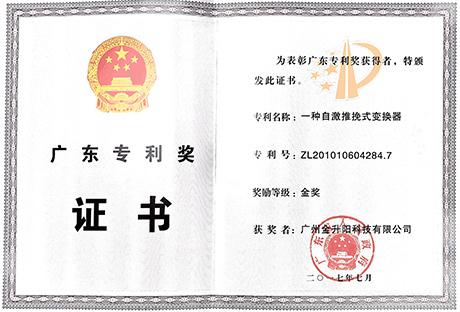 广东专利奖金奖证书