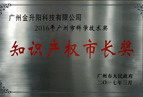 2016年广州市科学技术奖之知识产权市长奖