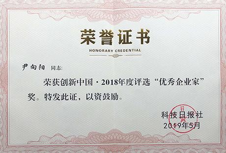 """创新中国""""2018年度优秀企业家"""""""