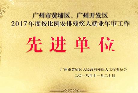 广州市黄埔区、广州开发区2017年度按比例安排残疾人就业年审工作先进单位