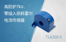 高防护7kV、零插入损耗霍尔电流传感器——TLA300-S