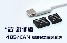 """""""芯""""级体验-485/CAN总线收发隔离模块"""