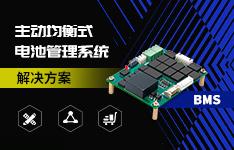 BMS主动均衡式电池管理系统