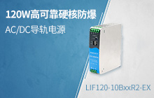 120W高可靠硬核防爆AC/DC导轨电源 ——LIF120-10BxxR2-EX系列