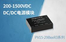 200-1500VDC超宽输入DC/DC电源模块——PV15-29BxxR3系列