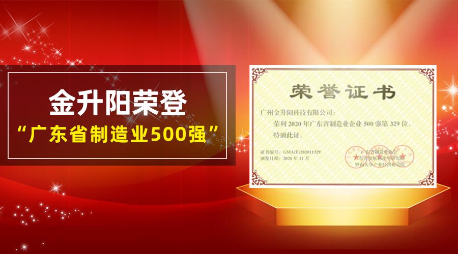 稳步前行—金升阳连续5年荣获广东省制造业500强