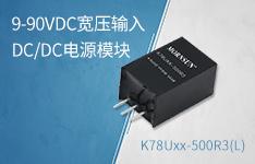 9-90VDC超宽输入范围非隔离DC/DC电源模块 ——K78Uxx-500R3(L)系列