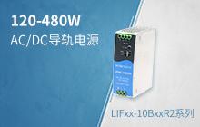 120-480W有源PFC AC/DC导轨电源 ——LIFxx-10BxxR2系列