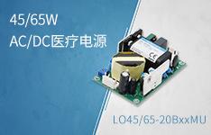 45/65W高功率密度AC/DC医疗电源 ——LO45/65-20BxxMU(-C)系列