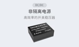DC/DC-非隔离电源